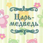 """Фото сказки для детей """"Царь-медведь"""""""