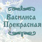 """Фото сказки для детей """"Василиса Прекрасная"""""""