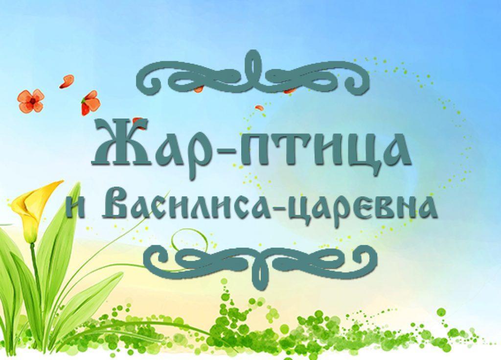"Фото сказки для детей ""Жар-птица и Василиса-царевна"""