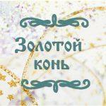 """Фото сказки для детей """"Золотой конь"""""""