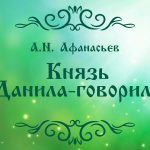 Сказка Князь Данила-говорила