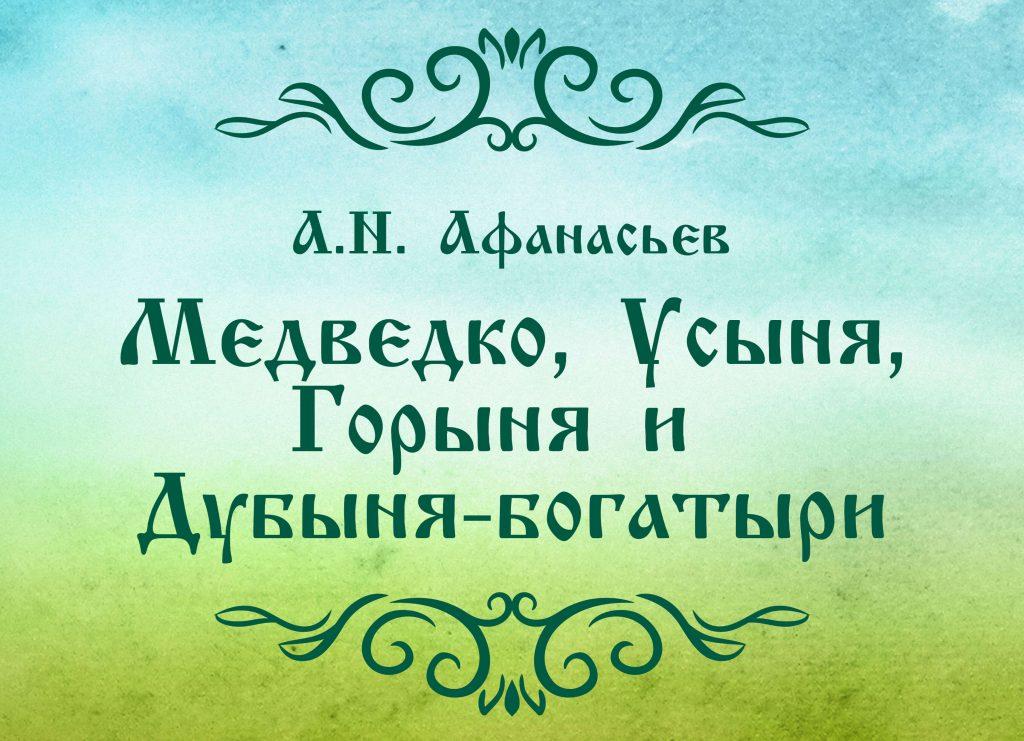 """Читаем сказку """"Медведко, Усыня, Горыня и Дубыня-богатыри"""""""
