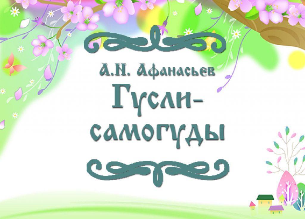 """Фото сказки А.Н. Афанасьева """"Гусли-самогуды"""""""