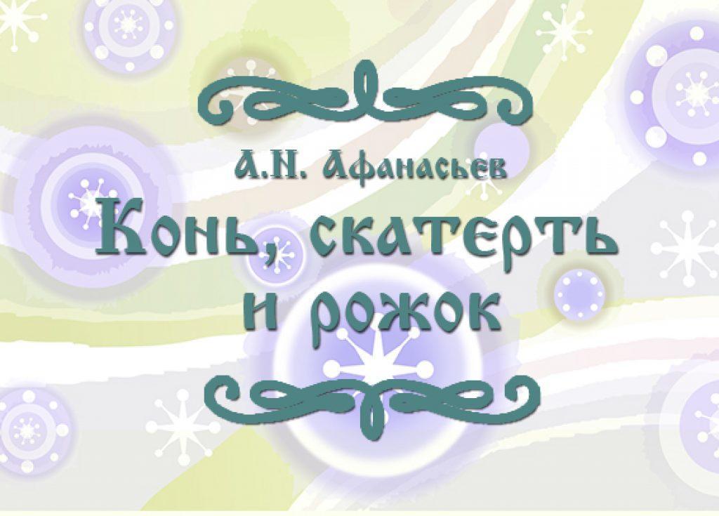 """Фото сказки А.Н. Афанасьева """"Конь, скатерть и рожок"""""""