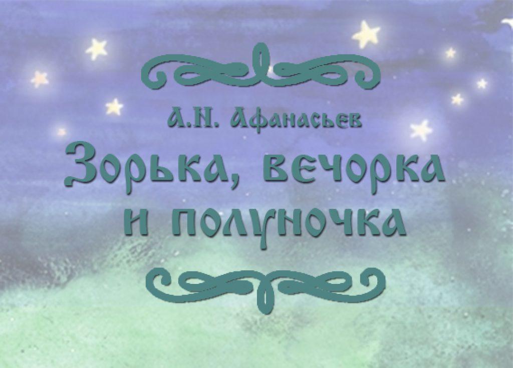 "Фото сказки А.Н. Афанасьева ""Зорька, вечорка и полуночка"""