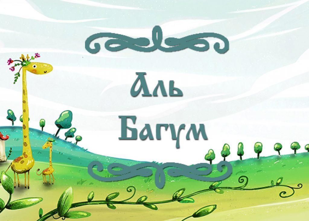 """Фото арабской народной сказки """"Аль Багум"""""""