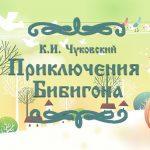 """Фото сказки К.И. Чуковского """"Приключения Бибигона"""""""