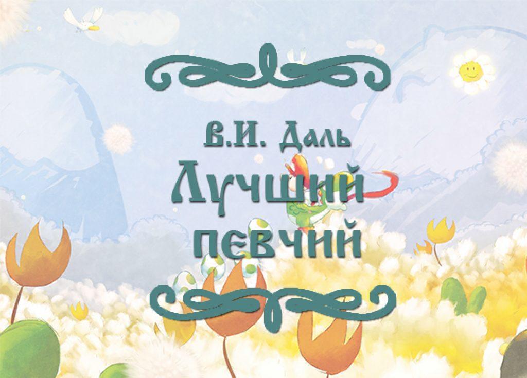 """Фото сказки В.И. Даля """"Лучший певчий"""""""