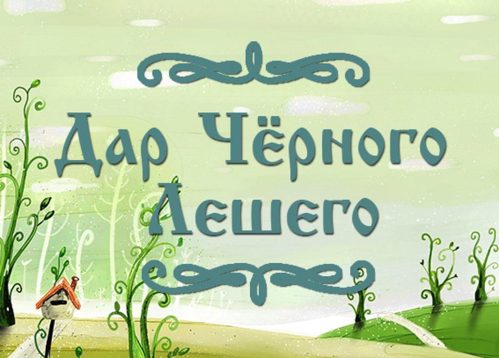 """Фото польской народной сказки для детей """"Дар Чёрного Лешего"""""""