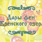 """Фото итальянской народной сказки для детей """"Дары феи Кренского озера"""""""