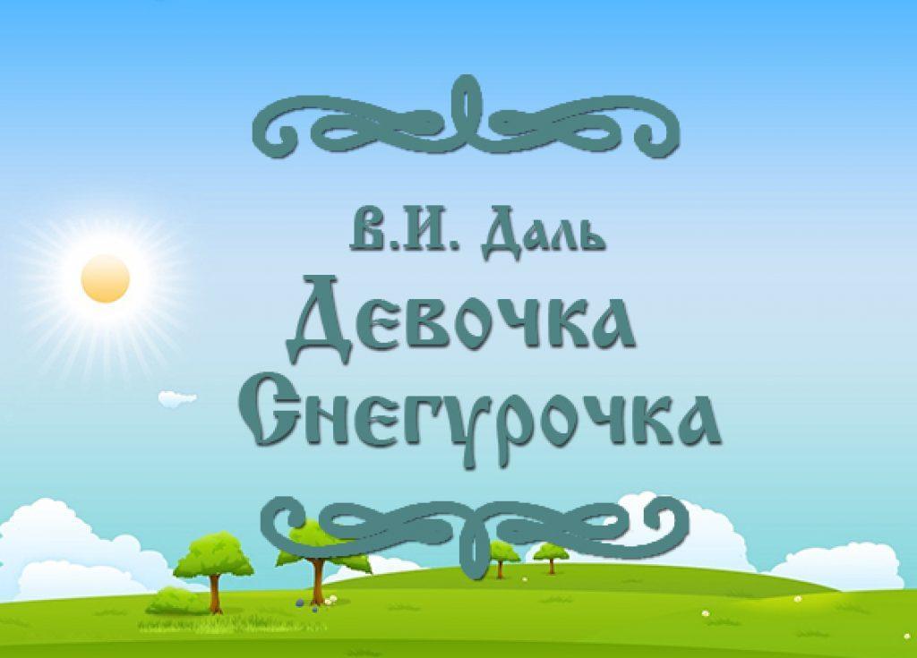 "Фото сказки В.И. Даля ""Девочка Снегурочка"""