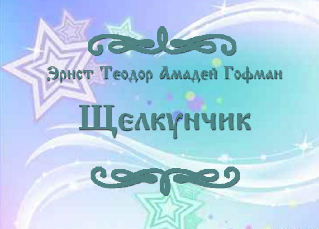 """Фото сказки Э.Т.А. Гофмана """"Щелкунчик"""""""