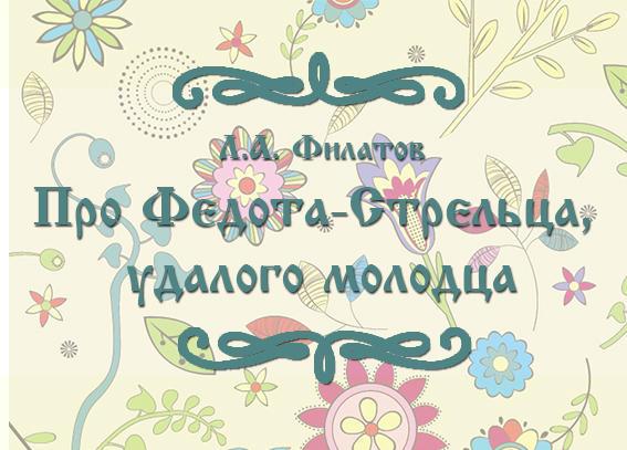 Филатов текст сказки про федота-удальца