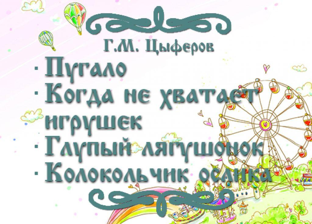 """Фото сказок Г.М. Цыферова """"Пугало"""", """"Когда не хватает игрушек"""", """"Глупый лягушонок"""", """"Колокольчик ослика"""""""