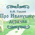 """Фото сказки А.М. Горького """"Про Иванушку-дурачка"""""""