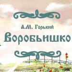 "Фото сказки А.М. Горького ""Воробьишко"""