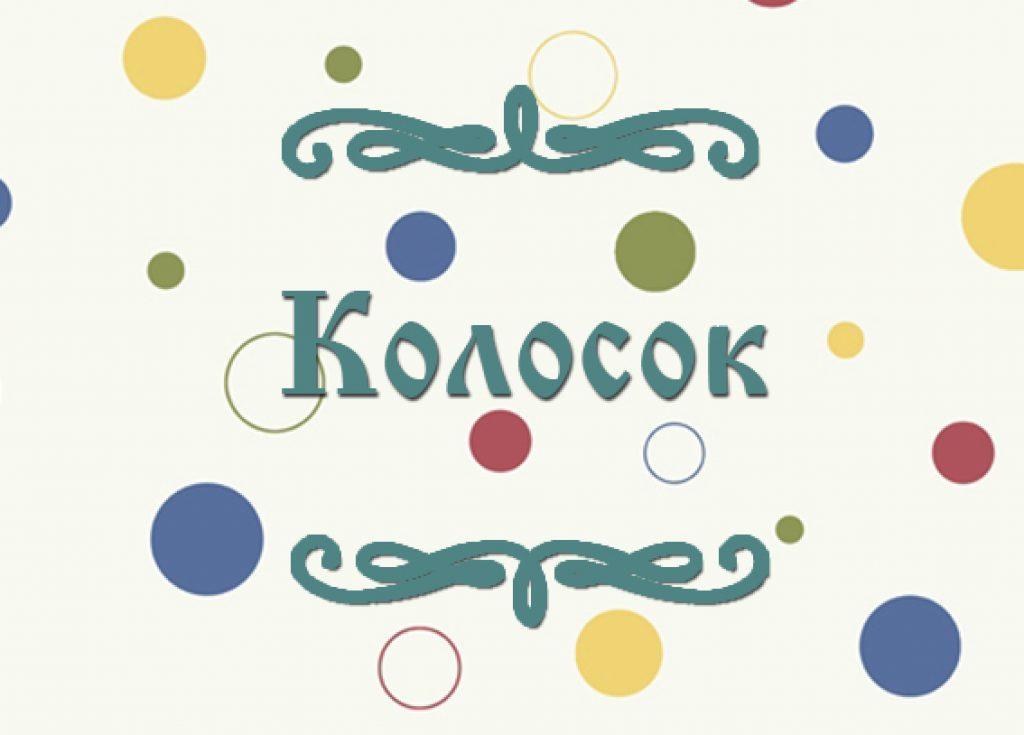 """Фото украинской народной сказки для детей """"Колосок"""""""
