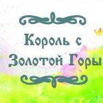 """Фото чешской народной сказки для детей """"Король с Золотой Горы"""""""