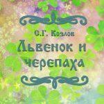 """Фото сказки С.Г. Козлова """"Львенок и черепаха"""""""