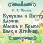 """Фото сказок И.А. Крылова """"Кукушка и Петух"""", """"Ларчик"""", """"Мышь и Крыса"""", """"Волк и Ягнёнок"""""""
