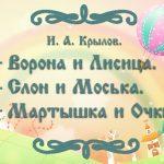 """Фото сказок И.А. Крылова """"Ворона и Лисица"""", """"Слон и Моська"""", """"Мартышка и Очки"""""""