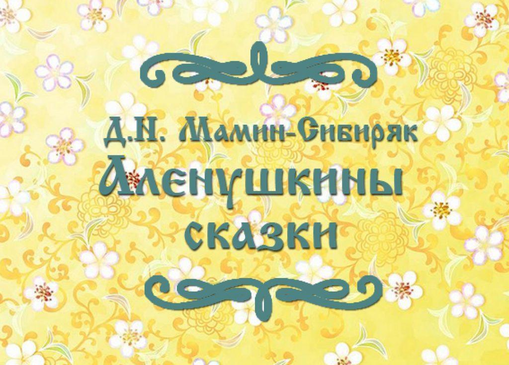 """Фото цикла сказок Д.Н. Мамина-Сибиряка """"Аленушкины сказки"""""""
