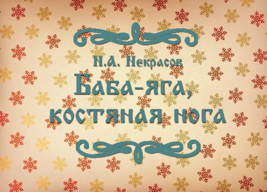 "Фото сказки Н.А. Некрасов ""Баба-Яга, Костяная Нога"""