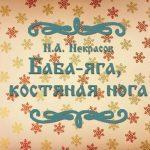 """Фото сказки Н.А. Некрасова """"Баба-Яга, Костяная Нога"""""""