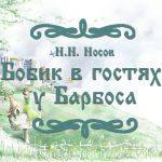 """Фото сказки Н.Н. Носова """"Бобик в гостях у Барбоса"""""""