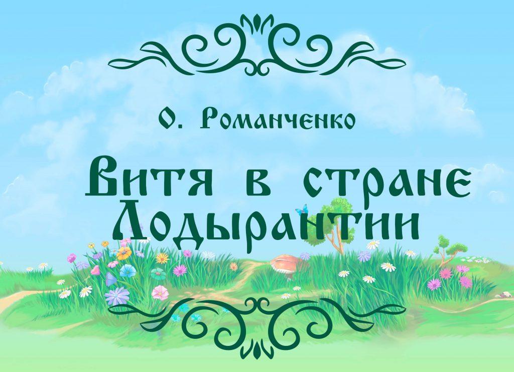 Сказка Витя в стране Лодырантии