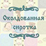 """Фото чешской народной сказки для детей """"Околдованная сиротка"""""""