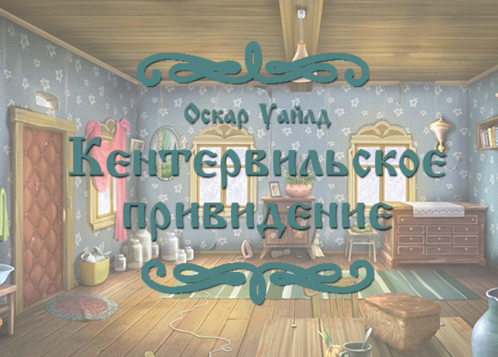 """Фото сказки Оскара Уайлда """"Кентервильское привидение"""""""