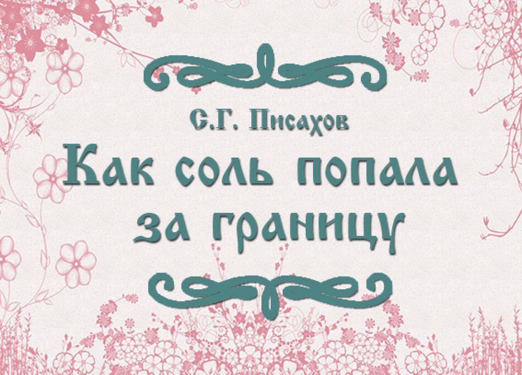 """Фото сказки С.Г. Писахова """"Как соль попала за границу"""""""