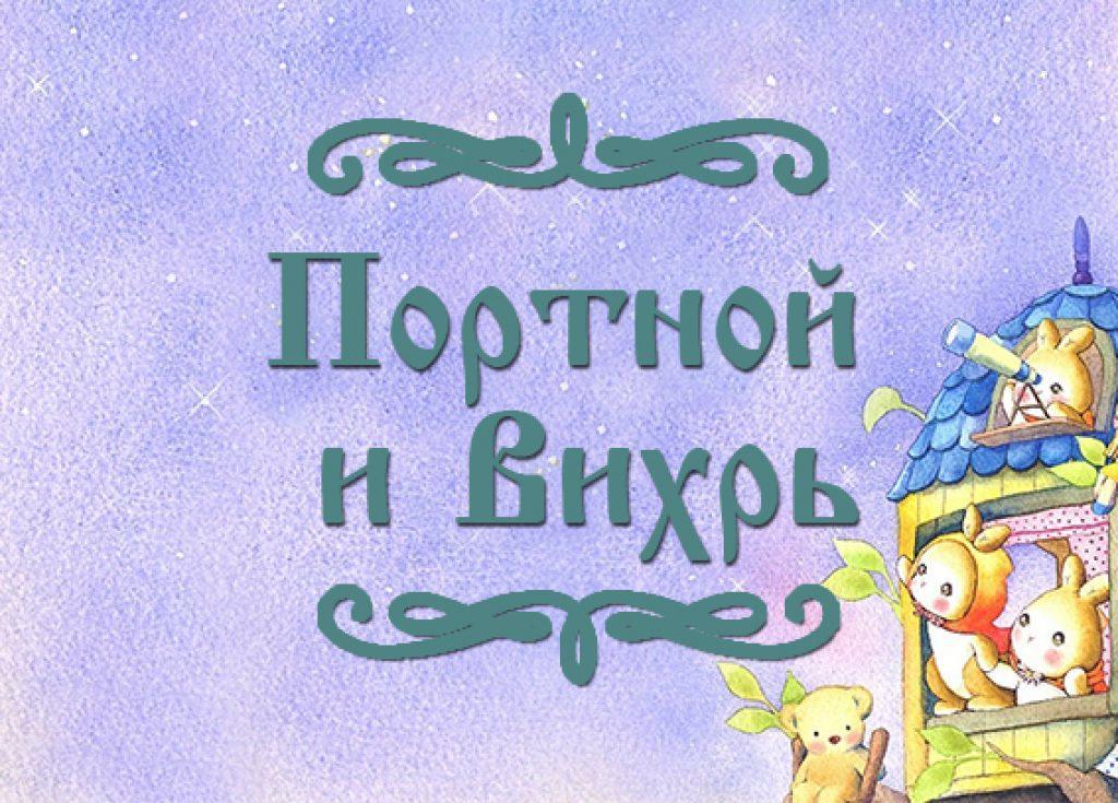 """Фото французской народной сказки для детей """"Портной и Вихрь"""""""