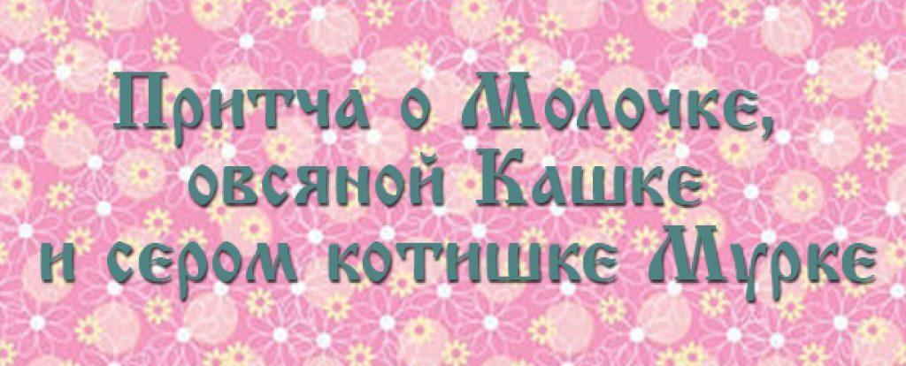 Д.Н. Мамин-Сибиряк. Аленушкины сказки. Притча о Молочке, овсяной Кашке и сером котишке Мурке