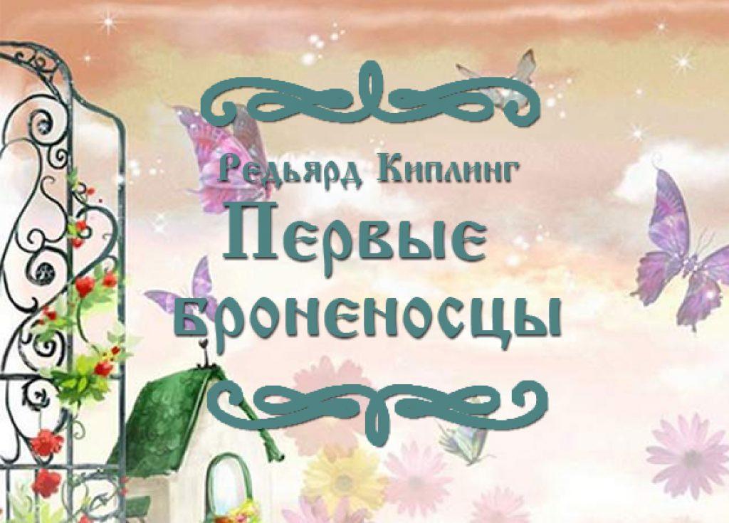 """Фото сказки для детей Редьярда Киплинга """"Первые броненосцы"""""""