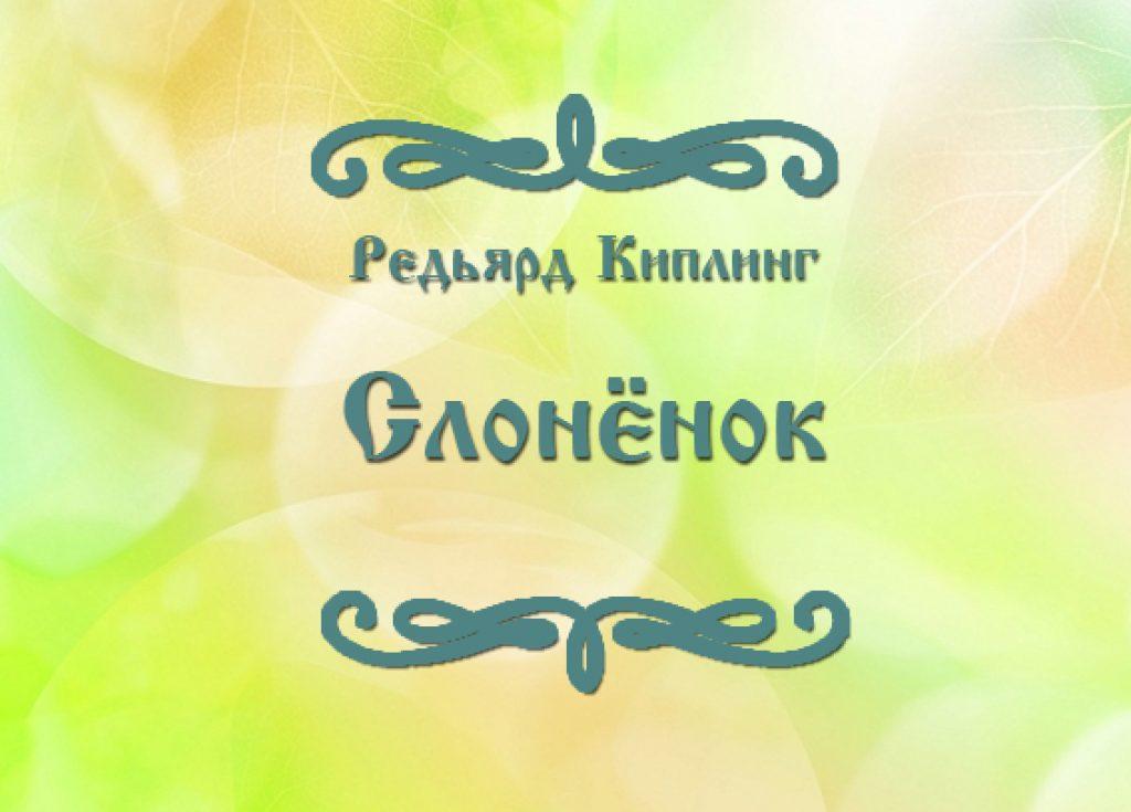 """Фото сказки Редьярда Киплинга """"Слонёнок"""""""