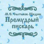 """Фото сказки М.Е. Салтыкова-Щедрина """"Премудрый пискарь"""""""