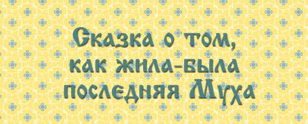 Д.Н. Мамин-Сибиряк. Аленушкины сказки. Сказка о том, как жила-была последняя Муха