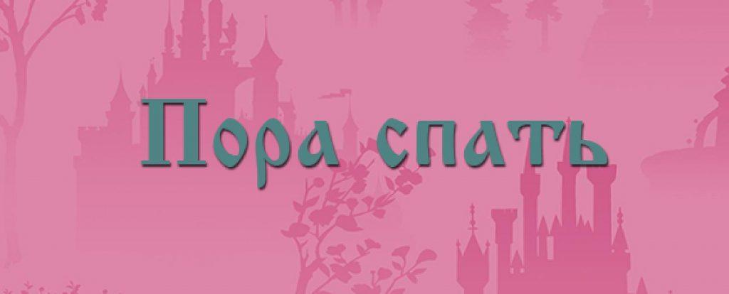 Д.Н. Мамин-Сибиряк. Аленушкины сказки. Пора спать