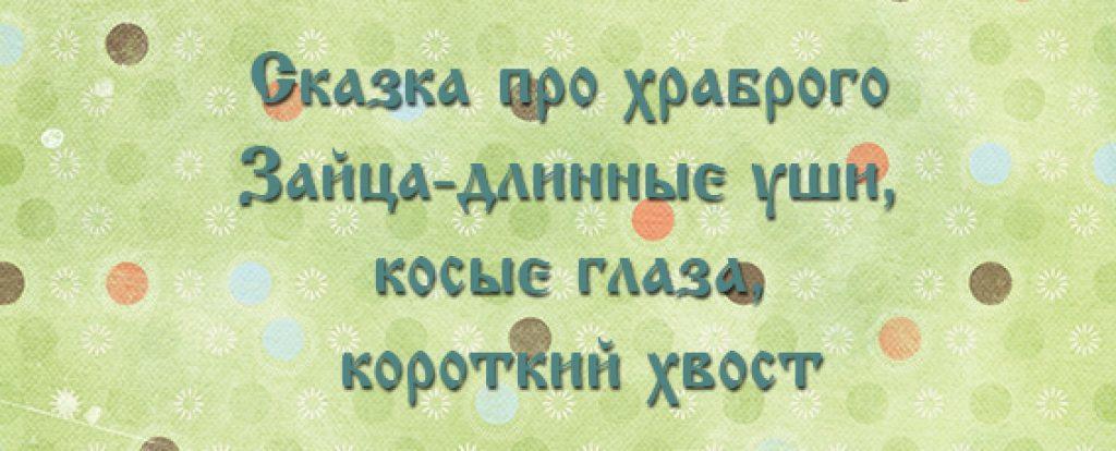 Д.Н. Мамин-Сибиряк. Аленушкины сказки. Сказка про храброго Зайца-длинные уши, косые глаза, короткий хвост.