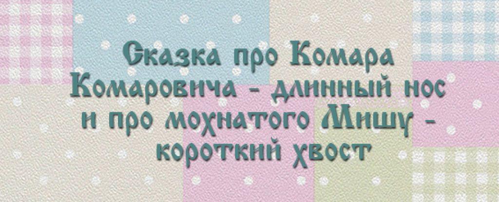Д.Н. Мамин-Сибиряк. Аленушкины сказки. Сказка про Комара Комаровича – длинный нос и про мохнатого Мишу – короткий хвост