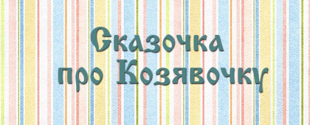 Д.Н. Мамин-Сибиряк. Аленушкины сказки. Сказочка про Козявочку