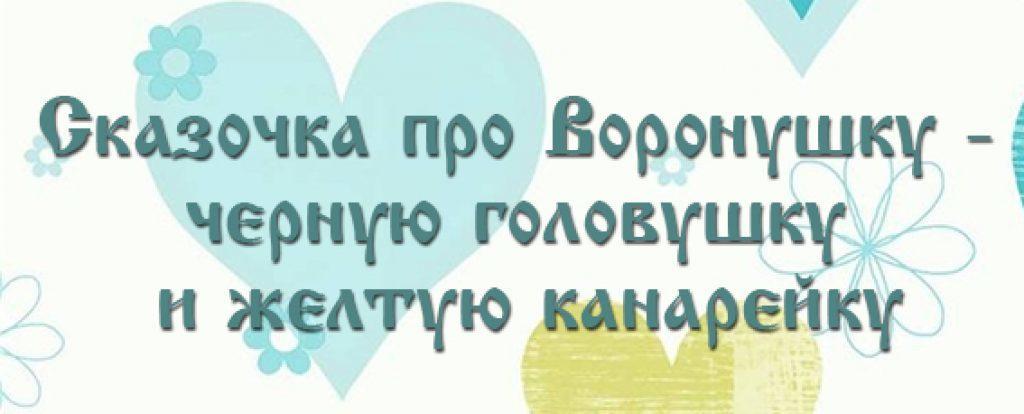 Д.Н. Мамин-Сибиряк. Аленушкины сказки. Сказочка про Воронушку – черную головушку и желтую канарейку