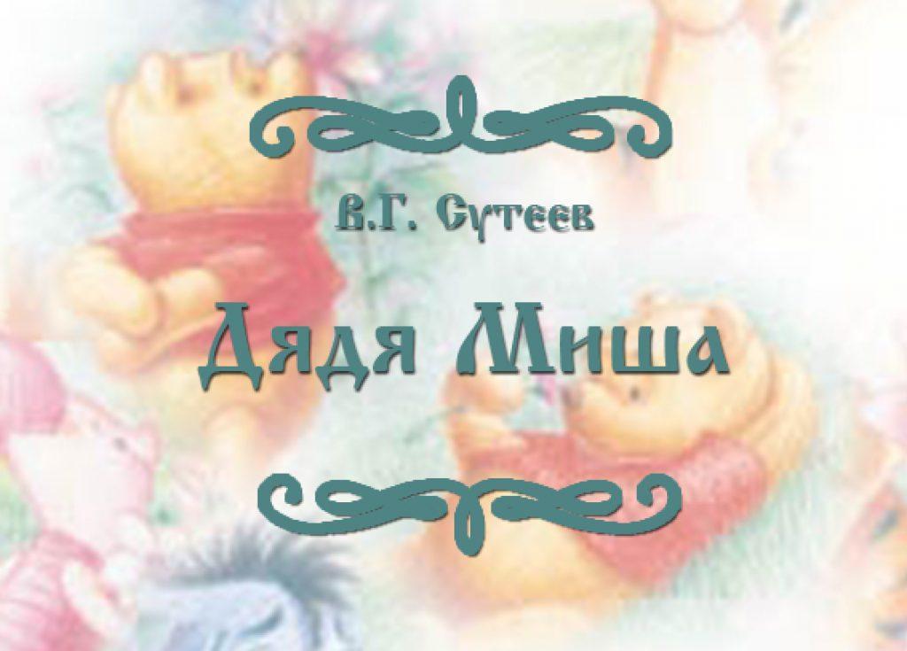 """Фото сказки В.Г. Сутеева """"Дядя Миша"""""""
