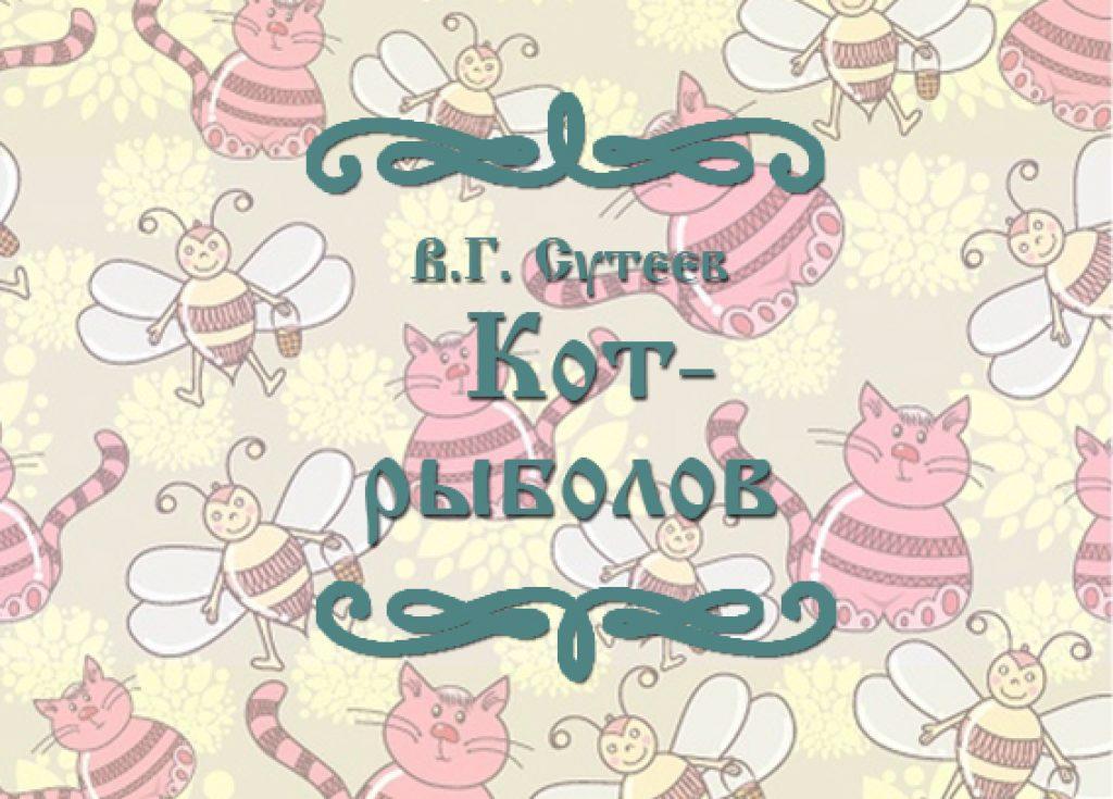 """Фото сказки В.Г. Сутеева """"Кот-рыболов"""""""