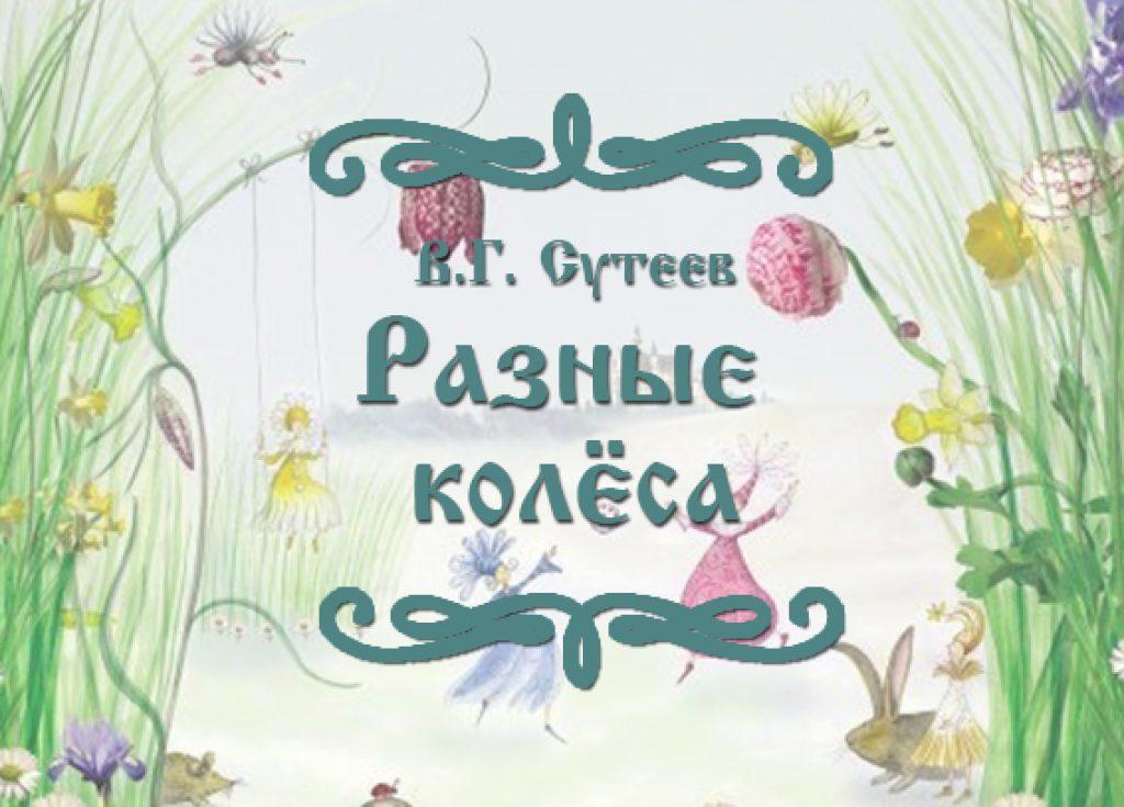 """Фото сказки В.Г. Сутеева """"Разные колёса"""""""