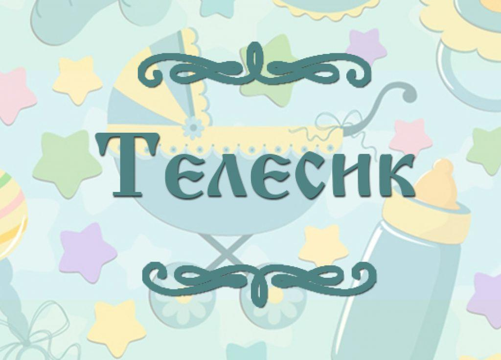 """Фото украинской народной сказки для детей """"Телесик"""""""