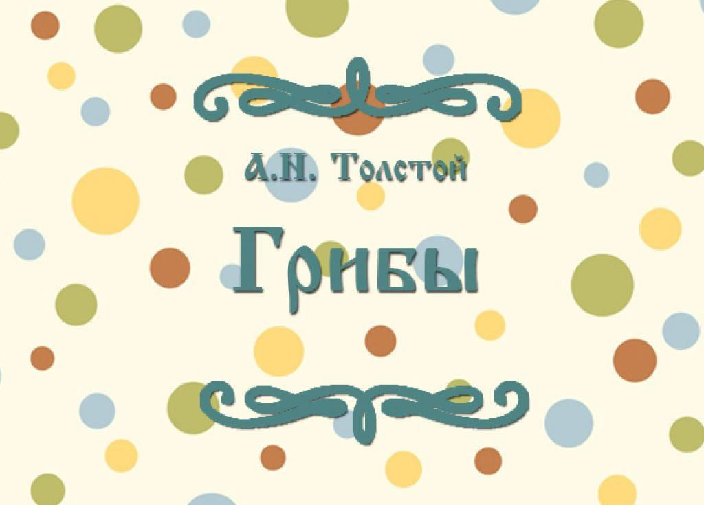 """Фото сказки А.Н. Толстого """"Грибы"""""""