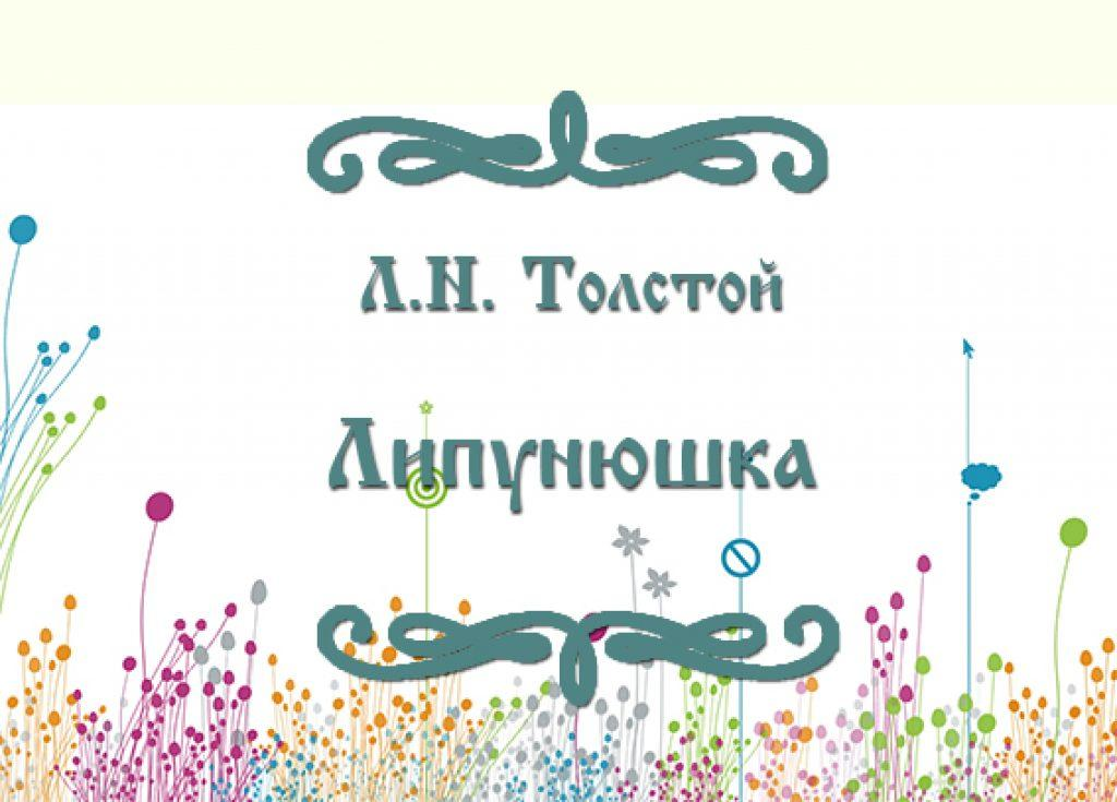 "Фото сказки Л.Н. Толстого ""Липунюшка"""